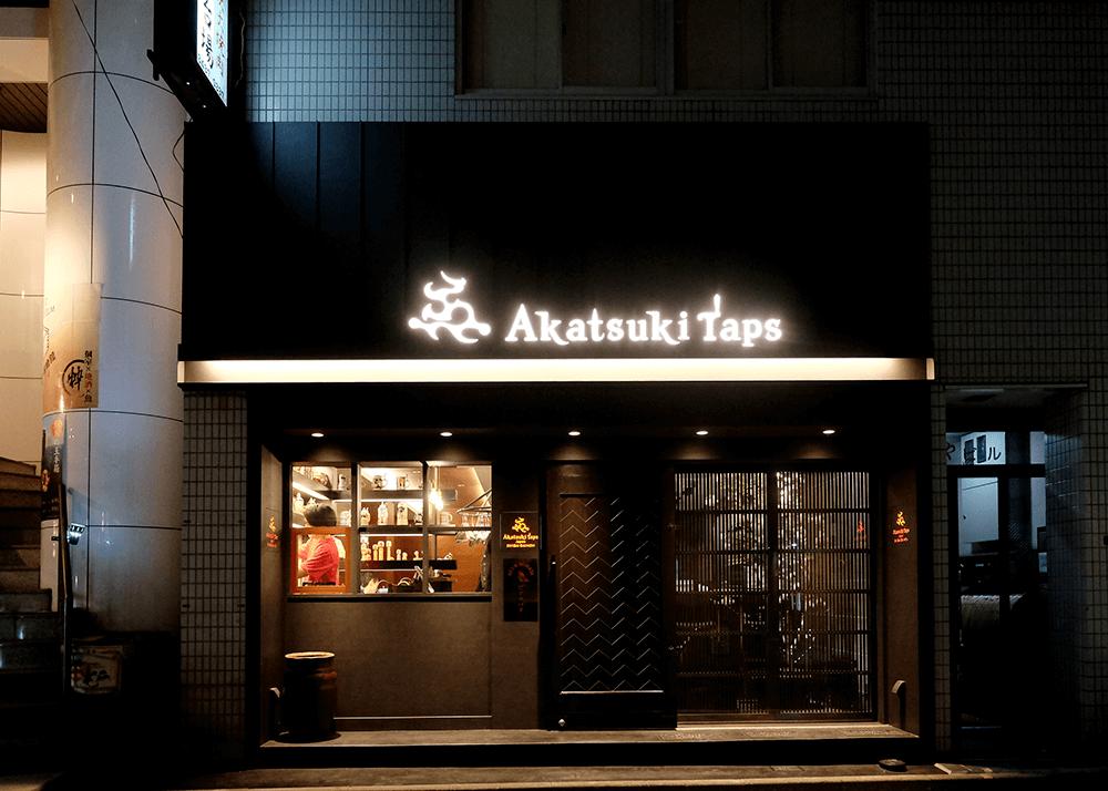 暁タップス 芝大門(Akatsuki Taps)