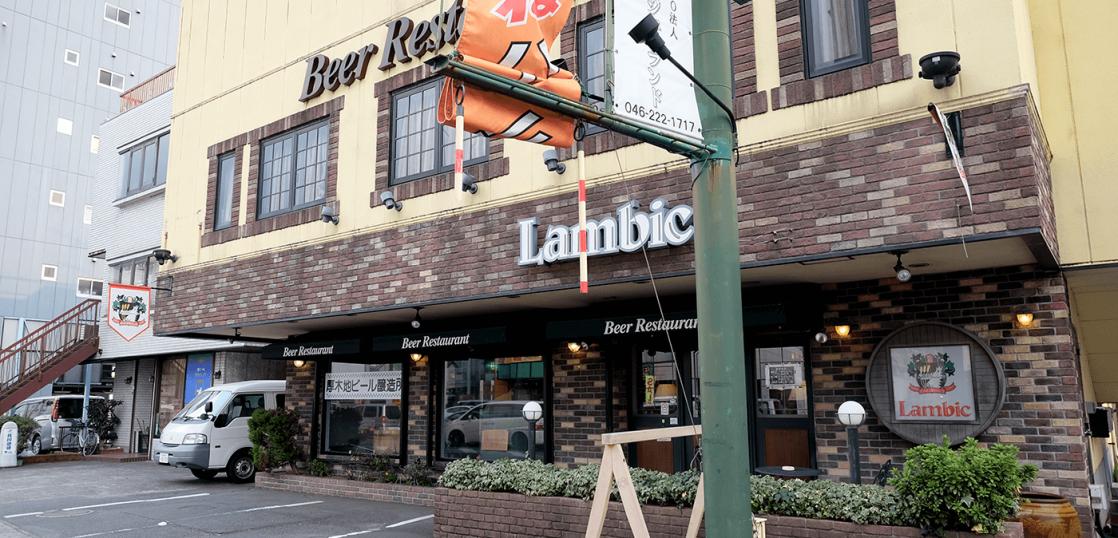 厚木ビール レストラン Lambic(ランビック)
