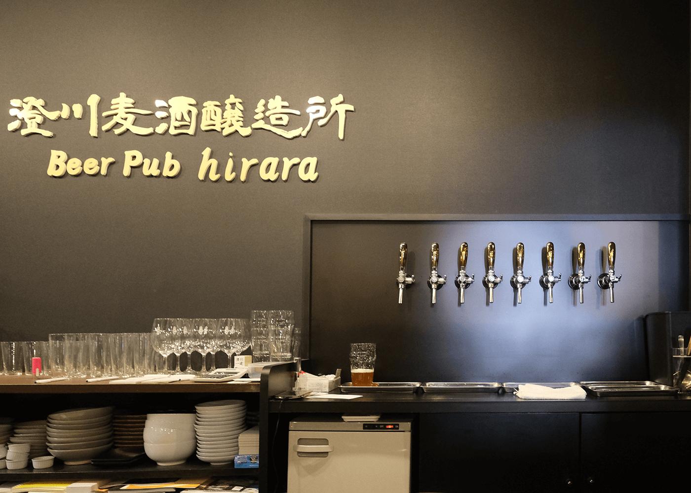 ビアパブ・ひらら(澄川麦酒醸造所)
