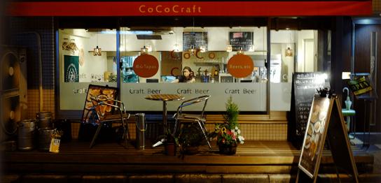CoCo Craft(ココクラフト)