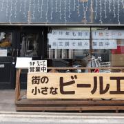 永代ブルーイング 工房&Tap Room(Eitai Brewing)