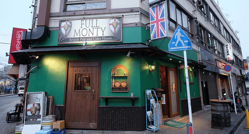 Full Monty British Pub and Cider House(フルモンティ)