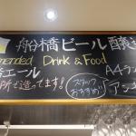 船橋ビール醸造所(フナバシビールジョウゾウショ)船橋市の食材でいただく、船橋のクラフトビール@千葉, 西船橋