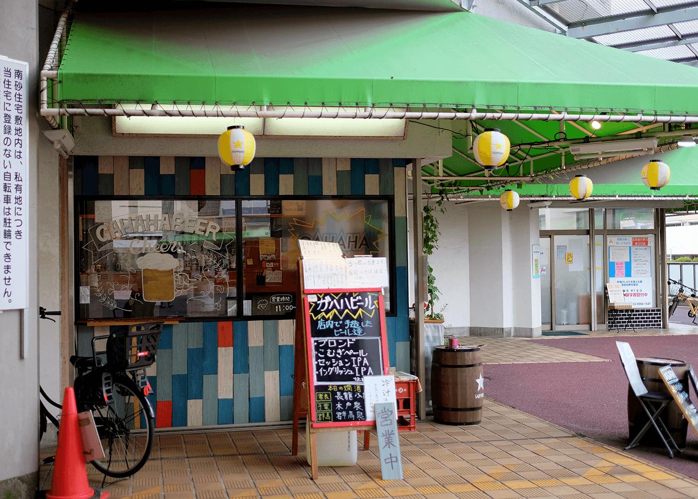 ガハハビール(gahahabeer)
