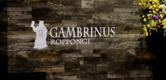 Gambrinus Roppongi(ガンブリヌス六本木)