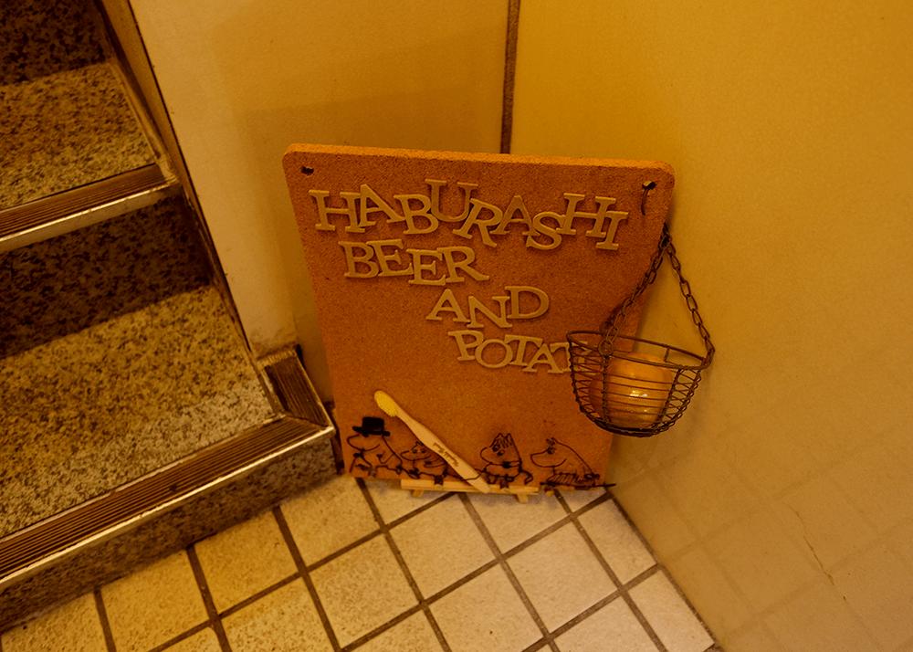 HABURASHI(ハブラシ)