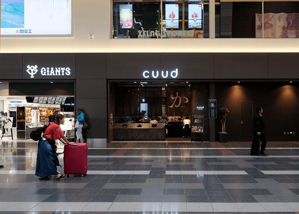 カレーうどん専門店 『cuud』(クウド)