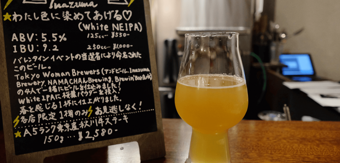 Inazuma Dining/ Inazuma Beer(イナズマダイニング&イナズマビア)