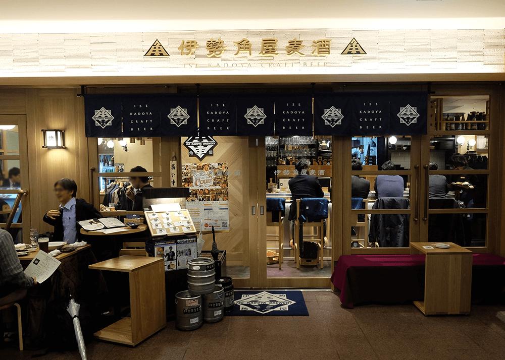 伊勢角屋麦酒 八重洲店(イセカドヤビール ヤエステン)