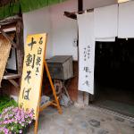 赤城神社の後に十割蕎麦。『風の庵』@群馬,赤城山