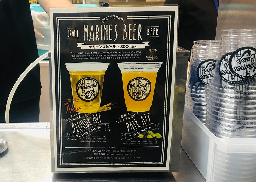 幕張ブルワリー醸造 Marines Beer(マリーンズビール)
