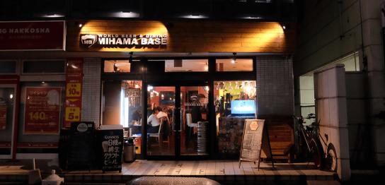 MIHAMA BASE(ミハマベース)