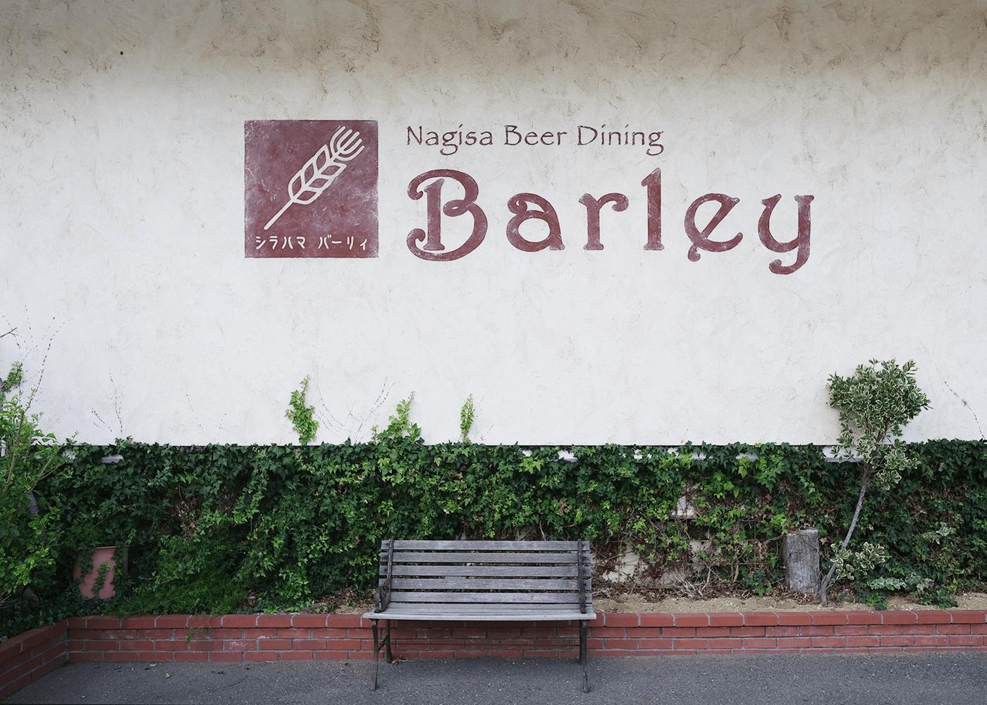 ナギサビールダイニング 『Barley』(バーレー)