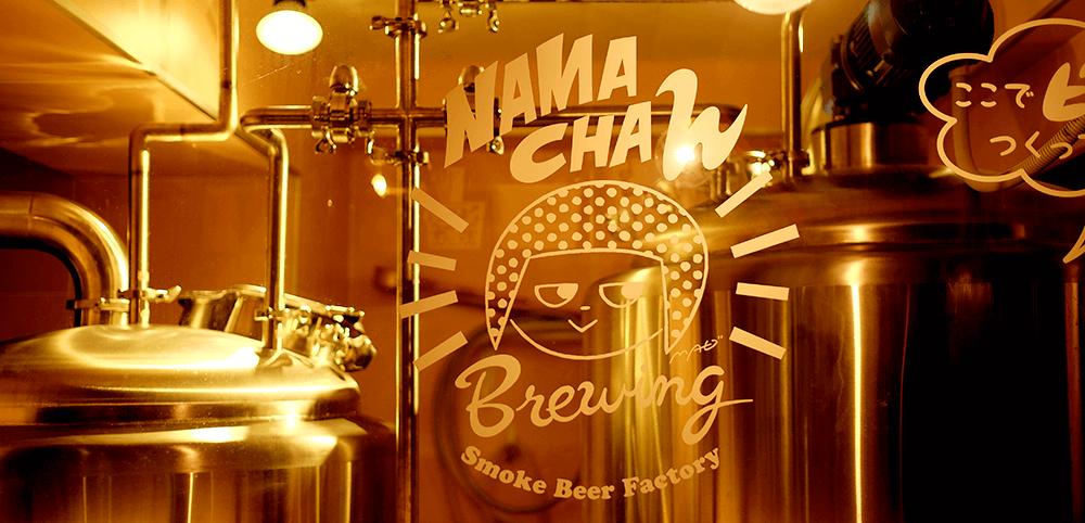 Smoke Beer Factory NAMACHAん Brewing (スモーク ビア ファクトリー なまちゃんぶりゅーいんぐ)
