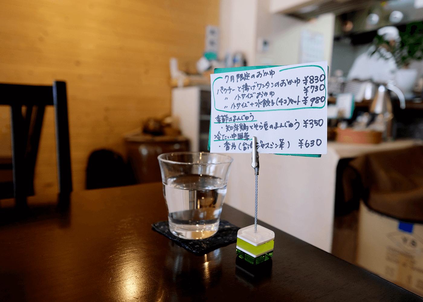 中国茶とおかゆと点心 奥泉(おくいずみ)