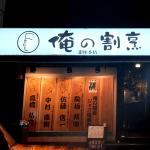 俺の割烹 銀座本店(オレノカッポウ ギンザホンテン)お目当てはカラスミ蕎麦!久々の『俺』でのんびり和食@東京, 銀座, 新橋, 有楽町, 汐留