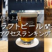 2018年上半期 クラフトビール関連アクセスランキング