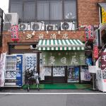 【和歌山】「多田屋」で楽しく、居酒屋ブレックファスト!