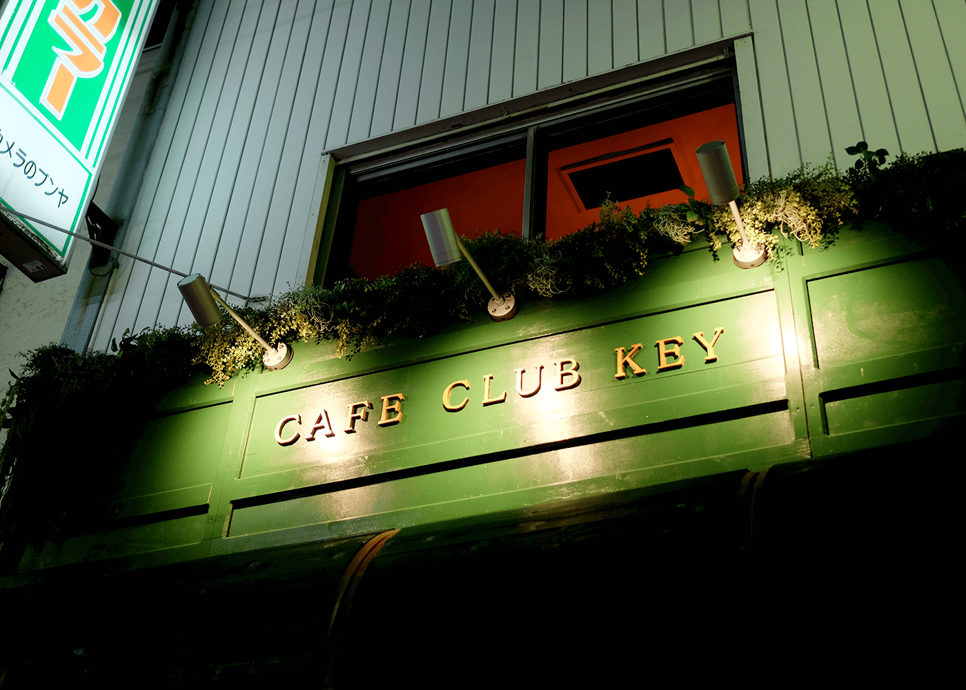 Cafe CLUB KEY 鹿島田店(カフェ クラブ キー カシマダテン)