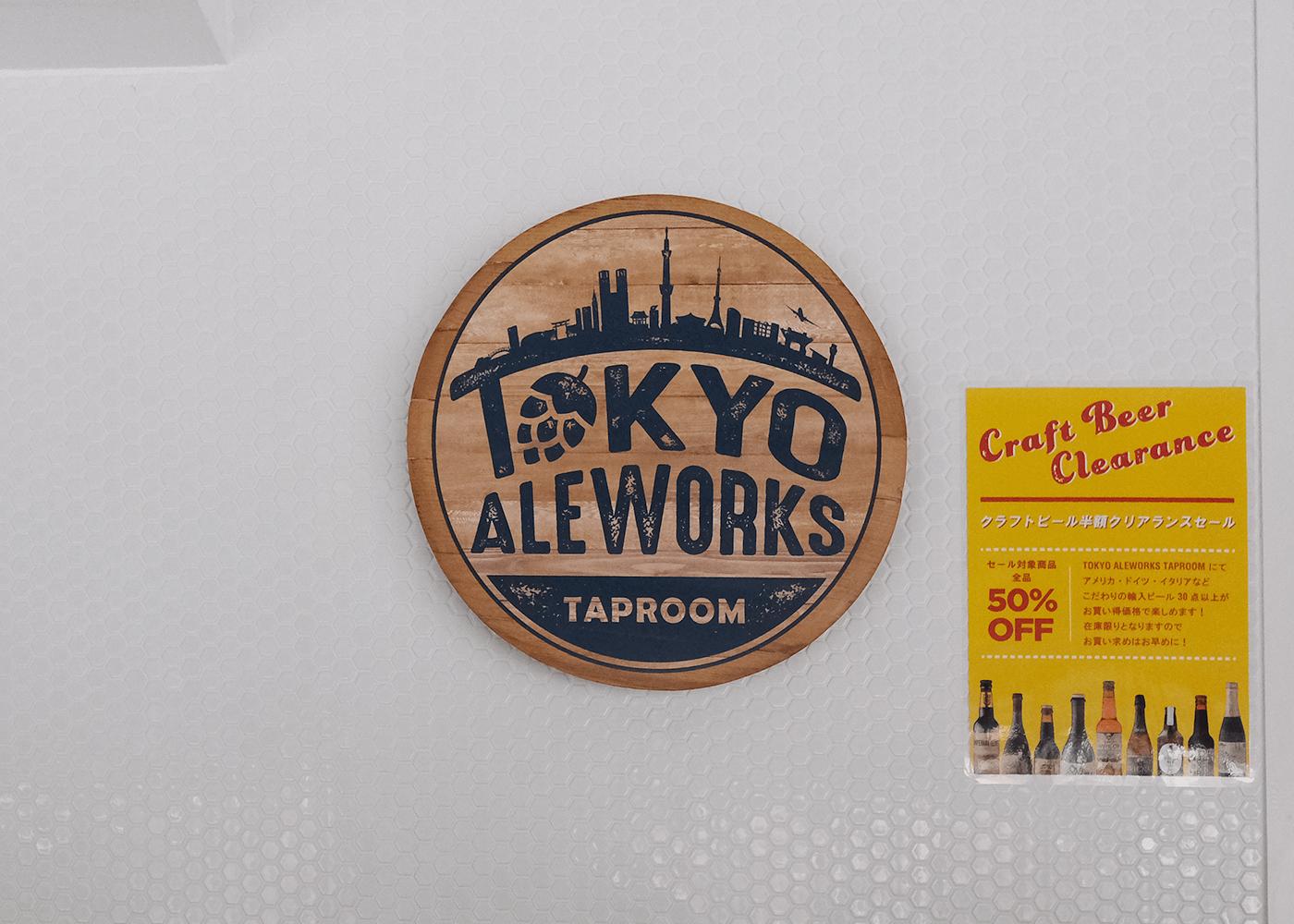 TOKYO ALEWORKS TAPROOM(トーキョーエールワークス タップルーム)