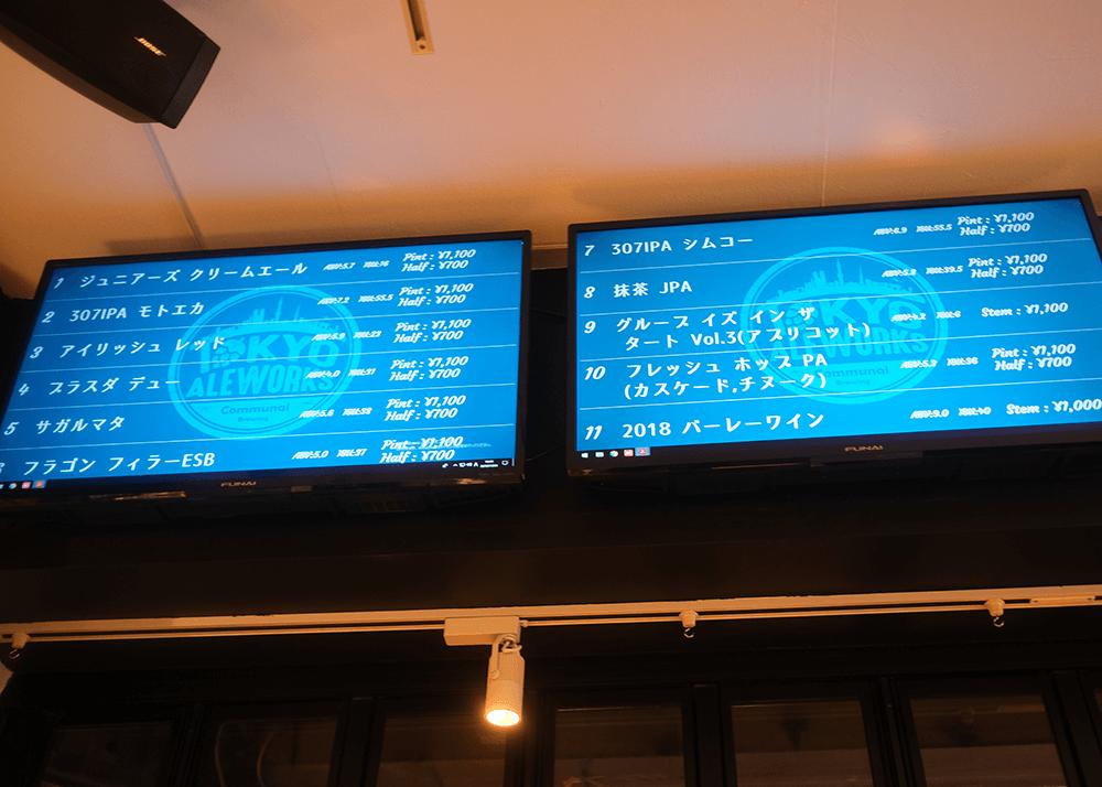 TOKYO ALEWORKS TAPROOM(トーキョーエールワークスタップルーム)