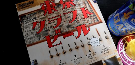 東京クラフトビール(Lightning 2019年8月号)