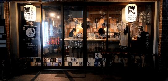 焼ジビエ 罠 神田鍛冶町店(やきじびえ わな)